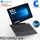 タブレット 本体 Wi-Fiモデル ノートパソコン モバイルoffice付き 新品 タブレットPC キーボード 10.1インチ 2in1 Windows10 KIC104HD-DN 無線LAN ACア