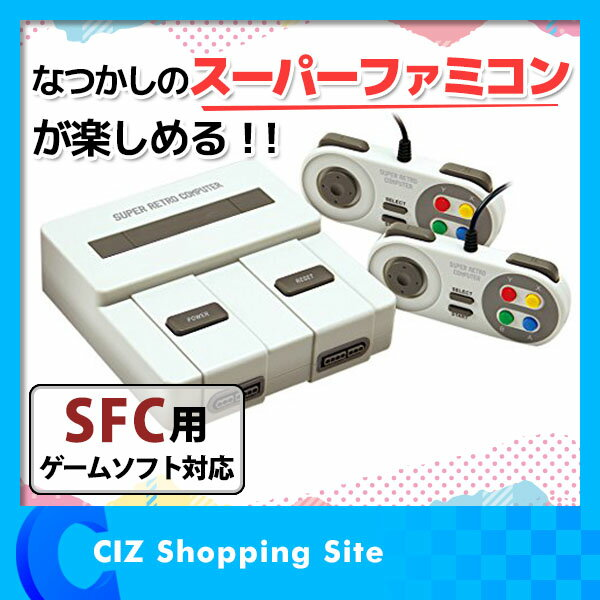 スーパーファミコン互換機 本体 スーパーレトロコンピューター KK-00459 コントローラー2個付き スーファミ互換機 SFC互換機 ゲーム機 テレビゲーム おもちゃ