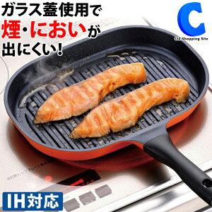 魚焼き器 魚焼きグリル フライパン IH対応 ガス対応 蓋付き 和平フレイズ こんがり庵 グリルパン 切り身魚にちょうどいい魚焼きパン ダイヤモンドコート KM-9149 キッチン用品 調理器具