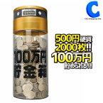 貯金箱ライソン100万円貯まるカウントバンクKTAT-002D