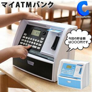 ATM貯金箱 マイATMバンク KTAT-004 全2色 500円玉 自動計算 貯金 暗証番号 多機能 ATM型 お札 紙幣 硬貨 おもちゃ 玩具 小銭 単3 おもしろ バラエティグッズ プレゼントにおすすめ