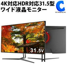 4K 液晶ディスプレイ 液晶モニター HDR対応 31.5型ワイド KWIN-4K32BH リモコン操作 ブルーライトカット HDMI 31.5インチ VAグレア液晶 映画・ドラマ・配信動画の鑑賞・ゲームに