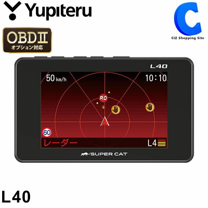 ユピテル レーダー探知機 L40 OBD2対応 日本製 ワンボディタイプ GPSレーダー探知機 【L40】