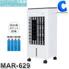 冷風扇おおたけコンパクト冷風扇保冷剤ポケット搭載リモコン付きMAR-629