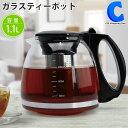ティーポット 茶こし付き 耐熱ガラス おしゃれ ガラスティーポット 紅茶ポット 1.1L MCK-104 かわいい ストレーナー …