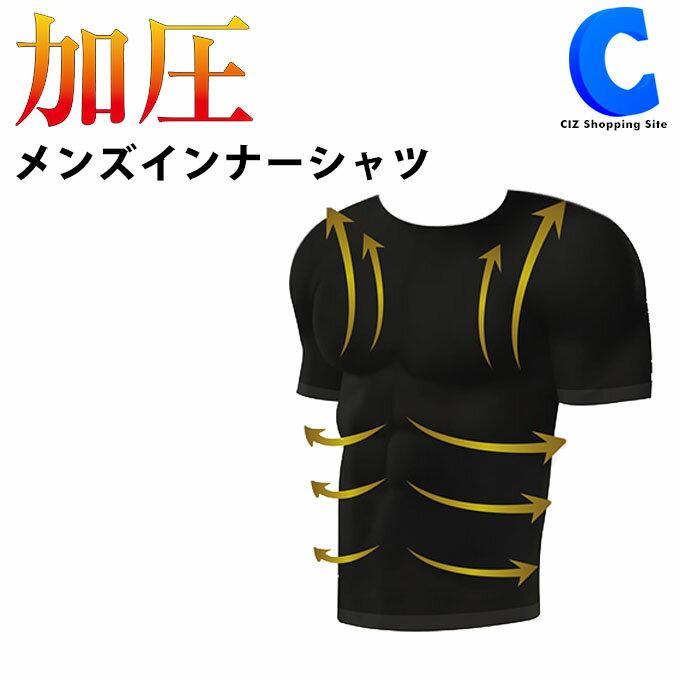 加圧シャツ メンズ 加圧インナー 加圧Tシャツ ブラック 黒 加圧下着 姿勢矯正 メンズインナーシャツ MCZ-130 Mサイズ / Lサイズ 半袖