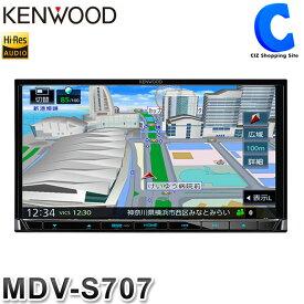 カーナビ KENWOOD MDV-S707 ケンウッド 彩速ナビ 7V型 ハイレゾ対応 専用ドライブレコーダー連携 地上デジタルTVチューナー/Bluetooth内蔵 DVD/USB/SD AVナビゲーション 【お取寄せ】