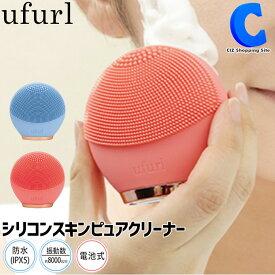 洗顔ブラシ 電動 シリコンブラシ 防水 電池式 シリコンスキンピュアクリーナー MEBL-97 全2色 スキンケア 毛穴 小鼻 ザラつき 男女兼用