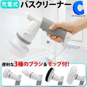 バスポリッシャー 充電式 コードレス MEH-129 電動バスクリーナーブラシ ハンディ 電動ブラシ お風呂掃除 バスブラシ 浴槽磨き 浴室 便利グッズ 大掃除 掃除用品