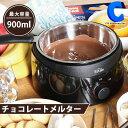 フォンデュ鍋 電気 保温 フォンデュ用チョコレートメルター MEK-53 フォンデュメーカー 900ml チョコレートフォンデュ…