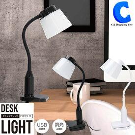 デスクライト フレキシブルネック クランプクリップ MEL-160 全2色 スタンドライト 卓上 勉強机 学習机 USB電源 調光 おしゃれ 照明器具 テーブルランプ シンプル 一人暮らし