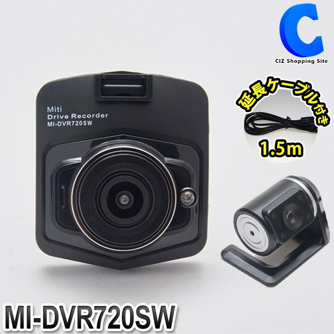 ドライブレコーダー 前後カメラ リアカメラ付き 2カメラ DC12V/24V対応 MI-DVR720RC後継 HD 後方 前後撮影 大型車 トラック バッテリー内蔵 車載カメラ リア用 小型 あおり防止 記録 三友商事 MI-DVR720SW