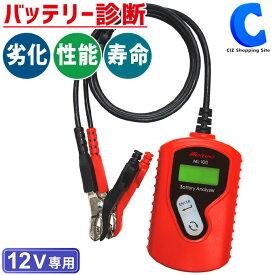 バッテリー診断機 バッテリーチェッカー 大自工業 メルテック DC12V CCA値 CA値 ML-100 デジタル表示 小型 残量 測定器