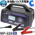 バッテリー充電器大自工業メルテックプラス全自動パルス充電器12VMP-220