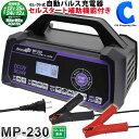 バッテリー 充電器 自動車 セレクト式自動パルス充電器 大自工業 メルテックプラス MP-230 DC12V/24V対応 セルスター…