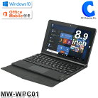 タブレットPC本体M-WORKS8.9インチ2in1Windows10OfficeMobile付きMW-WPC01