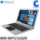 ノートパソコン本体M-WORKS13.3インチウルトラスリムWindowsPCWindows10MW-WPC133UR【お取寄せ】