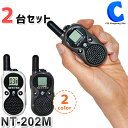 トランシーバー 2台セット 特定小電力 充電式 無線機 NEXTEC NT-202M 全2色 免許・資格不要 USB充電対応 軽量 サバゲ…