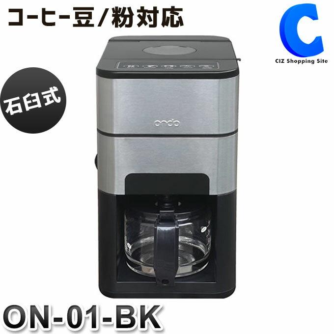 Ondo コーヒーメーカー ミル付き 全自動 おしゃれ 石臼式 内部自動洗浄 ステンレス コーヒー豆・コーヒー粉対応 ON-01-BK ブラック 丸隆 コーヒーマシン 石臼挽き 挽きたて ドリップ ドリッパー 珈琲