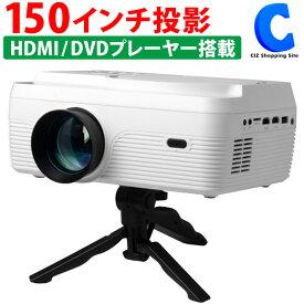 プロジェクター DVD 一体型 三脚付き 最大150インチ投影大画面 OT-PJ100TE 3000ルーメン HDMI対応 DVDプレーヤー搭載 ホームシアター 家庭用 壁 コンパクト 軽量 台形補正 SD/USB/CD/DVD/AV/VGA