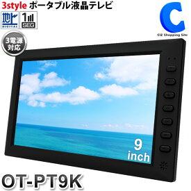 ポータブルテレビ フルセグ 9インチ 外付けHDD録画機能 HDMI入力端子 OT-PT9K 車載用バッグ付き AC/DC/バッテリー内蔵 充電式 カーテレビ TV 小型