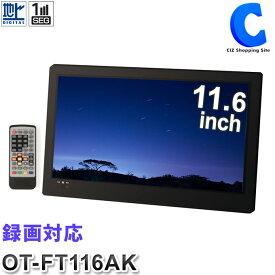 ポータブルテレビ フルセグ 小型 録画機能付き HDMI入力端子 充電式 11.6インチ 液晶テレビ 地デジ ワンセグテレビ AC/DC/バッテリー内蔵 車載用バッグ付き OT-FT116AK