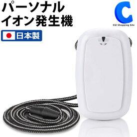 大作商事 ピュアサプライ パーソナル空気清浄機 携帯用 首かけ式 pm2.5対応 花粉 タバコ USB 充電式 日本製PS3WT 小型 コンパクト 首に掛ける