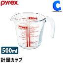 パイレックス 計量カップ 耐熱ガラス 500ml フランス製 新品 メジャーカップ メジャージャグ おしゃれ 計量器具 キッ…