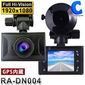 ドライブレコーダー RAMASU RA-DN004 200万画素 GPS フルHD DC12V/24V対応 トラック 大型車 簡単設置 車載カメラ 小型 吸盤式 【お取寄せ】