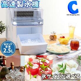 製氷機 家庭用 自動製氷 ROOMMATE ホームメイドアイスメーカー RM-49 高速 卓上 電動 小型 製氷器 コンパクト 角型氷 便利グッズ 家電