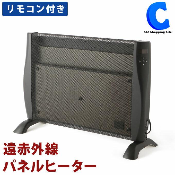パネルヒーター 遠赤外線ヒーター ROOMMATE RM-59A Fiore2 ブラック 約8畳 遠赤外線パネルヒーター 暖房器具 タイマー リモコン付き 省エネ あったかグッズ 温める 防寒 冷え対策 黒 おしゃれ 家電