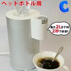 瞬湯器ROOMMATEペットボトル用瞬間湯沸かし器Super熱湯サーバーRM-88H