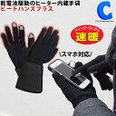 ヒーターグローブ ヒーター手袋 スマホ対応 乾電池式 防寒 男女兼用 フリーサイズ ヒートハンズプラス RM-95A ブラッ…