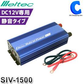 大自工業 メルテック インバーター DC12V AC100V USB コンセント 最大出力1500W 定格出力1400W USB2口 静音タイプ SIV-1500 便利グッズ カーアクセサリー