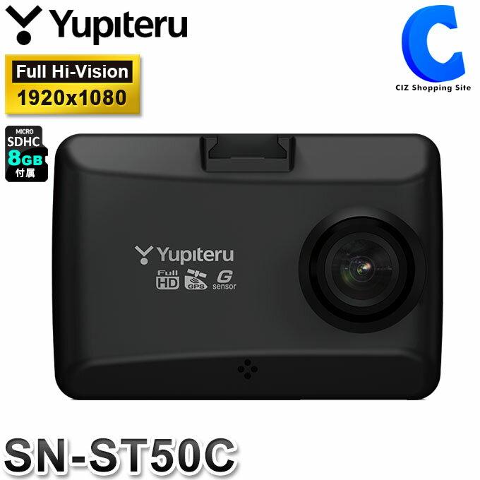 ユピテル ドライブレコーダー SN-ST50C 夜間 200万画素 高画質 フルHD HDR 常時録画 GPS 駐車監視対応 Gセンサー 地デジノイズ対策済 電波干渉対策 DC12V microSDカード付属(8GB) 車載カメラ 【お取寄せ】