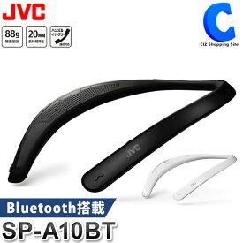 ウェアラブルスピーカー Bluetooth USB充電 ハンズフリー通話 ケンウッド ウェアラブルネックスピーカー NAGARAKU SP-A10BT 全2色 イヤーフリー 高音質 首掛け 肩乗せ スマホ タブレット 軽量