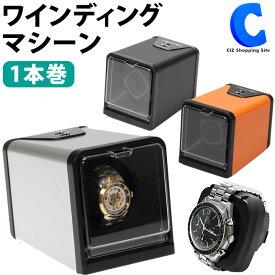 ワインディングマシーン 1本巻き 静音 ギア駆動 全3色 おしゃれ 自動巻き 腕時計 ワインディングマシン シングル ウォッチワインダー T-SELECTIONS T-005112 ギフト プレゼント