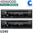 ケンウッド カーオーディオ 1DIN U340 全2色 イルミネーション CD/USB/iPodレシーバー MP3/WMA/WAV/FLAC対応 iPhone A…