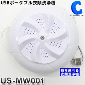USB携帯洗濯機 USBポータブル衣類洗浄機 ハンディサイズ US-MW001 音波洗浄器 音波洗濯機 小型 持ち運び 持ち歩き コンパクト 旅行 トラベル 便利グッズ USB電源 USB MINI WASHER