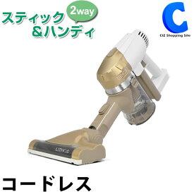 ハンディクリーナー コードレス 掃除機 紙パック不要 充電式 軽量 軽い スティック 収納スタンド付き パワーブラシ 2WAY ベルソス サイクロニックマックス リトス VS-6310 一人暮らし 掃除用品 大掃除 床掃除
