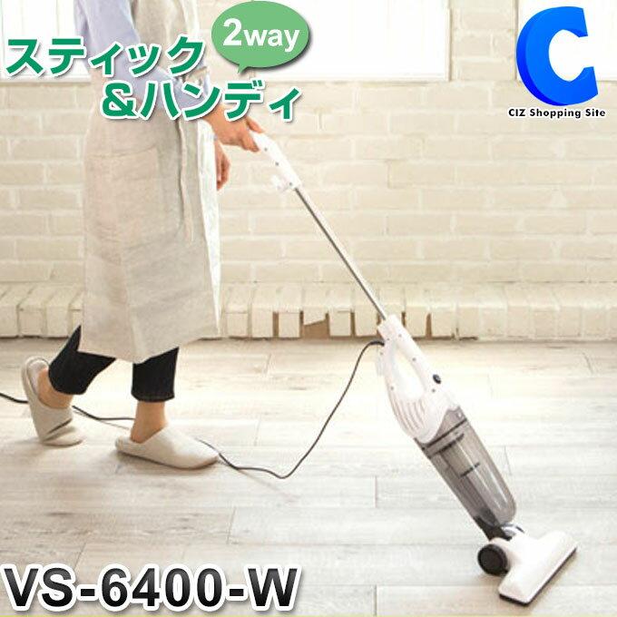 ハンディクリーナー 掃除機 サイクロン 紙パック不要 軽量 コード式 自立式 スティッククリーナー ベルソス サイクロニックマックス ゼニス ホワイト VS-6400-W 一人暮らし