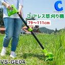 草刈り機 充電式 電動 草刈機 軽る刈った2 VS-GE04 伸縮式 家庭用 軽量 コードレス 電気草刈機 ガーデニング 園芸用品…