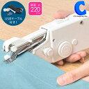 ハンディミシン ミニミシン 電動ミシン 電池式/USB 2電源 VS-H010 携帯ミシン 軽量 簡単 コンパクト 小型ミシン ハン…