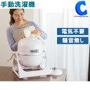 手動洗濯機 小型 極洗 ハンドスピンウォッシャー VS-H013 圧力洗濯機 電気不要 コンパクト 泥汚れ 食べこぼし 運動靴 …