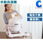 手動洗濯機小型圧力洗濯機電気不要コンパクト極洗GOKUSENハンドスピンウォッシャーVS-H013