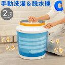 手動洗濯機 脱水機 小型 極洗 エコスピンウォッシャー コンパクト VS-H015 洗濯バケツ 手回し 雑巾 作業着 ユニフォー…
