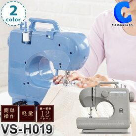 コンパクトミシン VS-H019 全2色 電動ミシン 本体 ボビン/ミシン針/糸ごまセット フットペダル 軽量 手作り 手芸用品 衣装作り