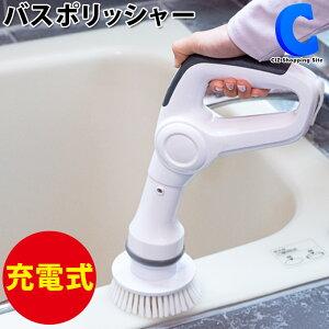 バスポリッシャー S 充電式 コードレス VS-H020 ハンディ 電動ブラシ お風呂掃除 バスブラシ 浴槽磨き 浴室 便利グッズ 大掃除 掃除用品