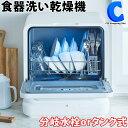 食洗機 工事不要 食器洗い乾燥機 コンパクト VS-H02 1段 分岐水栓式or給水タンク式 食器乾燥機 食洗器 幅44.0奥行41.3…