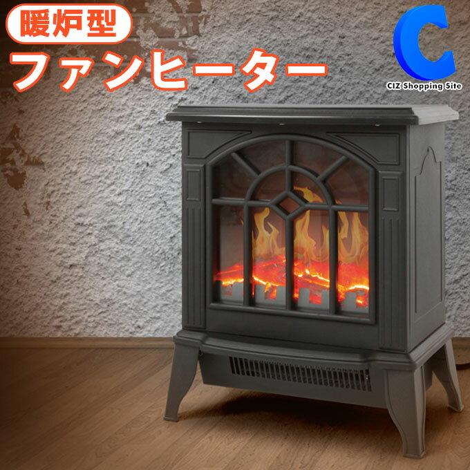 暖炉型ファンヒーター 600W/1200W 電気式暖炉 おしゃれ 暖炉型ヒーター VS-HF3201 ブラック アンティーク調 あったかグッズ 暖房器具 インテリア コンパクト暖房機 暖炉型 [10/18頃入荷]